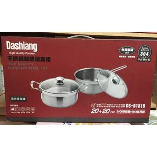 [全新]台灣製 不挑爐 不鏽鋼二件式鍋具禮盒組 20cm料理鍋 湯鍋 雙耳鍋 單把鍋