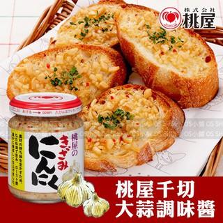 日本 桃屋 千切大蒜調味醬 125g 大蒜醬