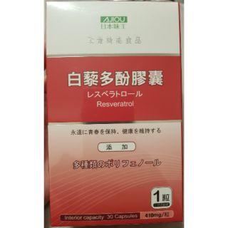 現貨日本味王 白藜多酚膠囊 白藜蘆醇高濃度版