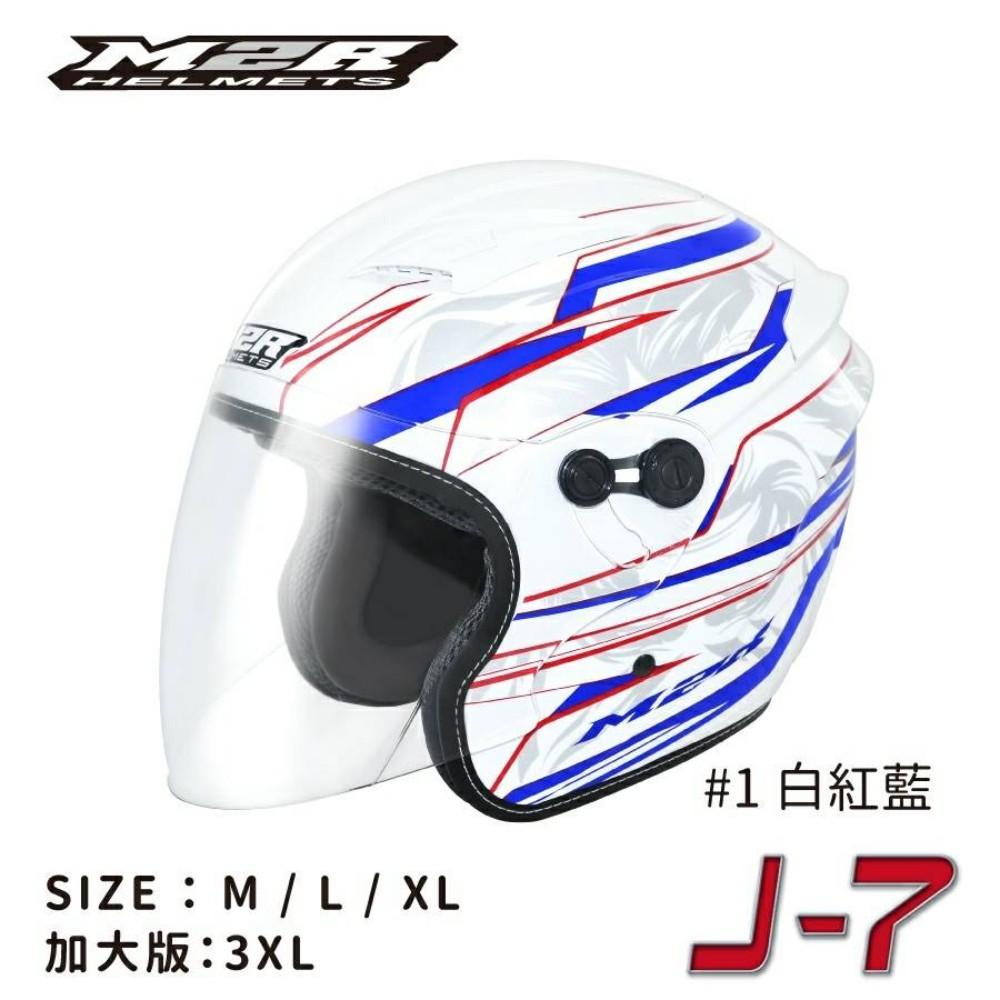 M2R 得安 J-7 J7 #1 素色 3/4罩 半罩 安全帽