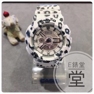 CASIO BABY-G 白豹紋雙顯流行腕錶 雙顯 膠帶電子錶(BA-110LP-7A)防水防撞 公司貨 少女時代