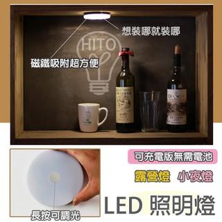 露營燈  觸碰式 可調明暗度 照明燈 小夜燈 LED燈 光控 6顆LED 車用 車廂燈 後車廂 野營燈 臥室 廁所