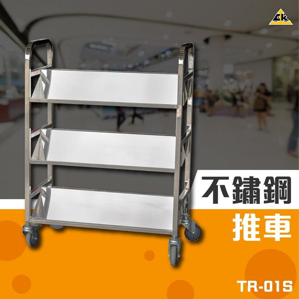 【台灣製造】三層不銹鋼還書車 TR-01S 車子/文件車/書車/歸類車/檔案車/推車