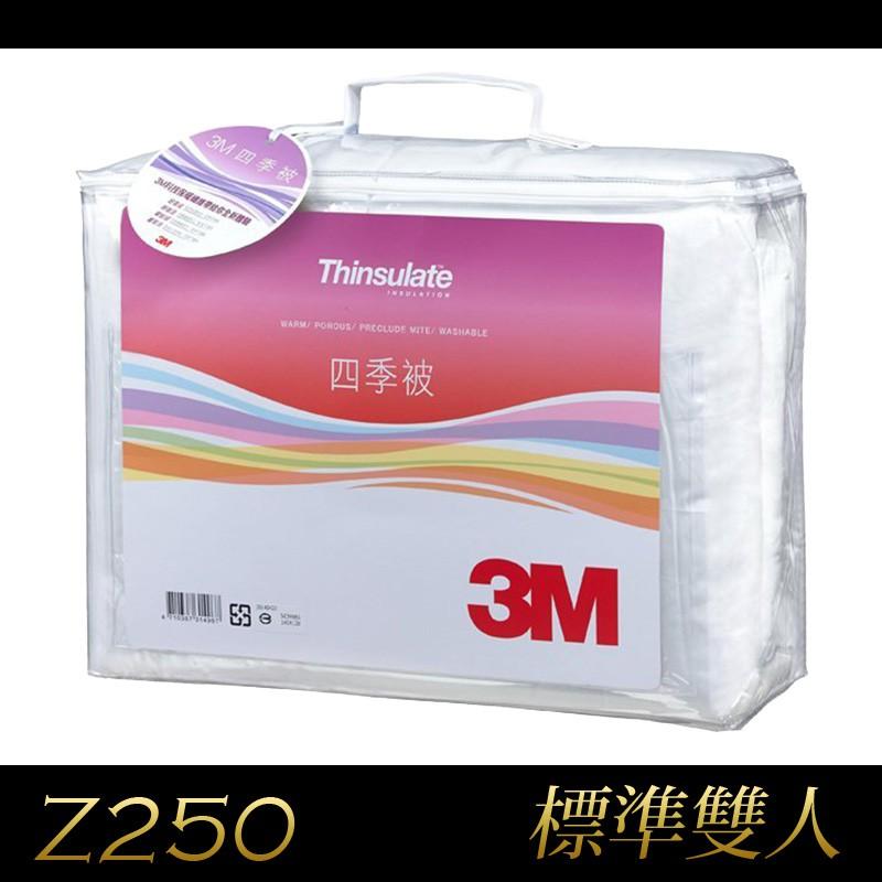 免運原廠貨 3M Z250標準雙人四季被 新絲舒眠 保暖 防塵蹣 可水洗 棉被 夏被 冬被 +第二代 NZ250 四季被