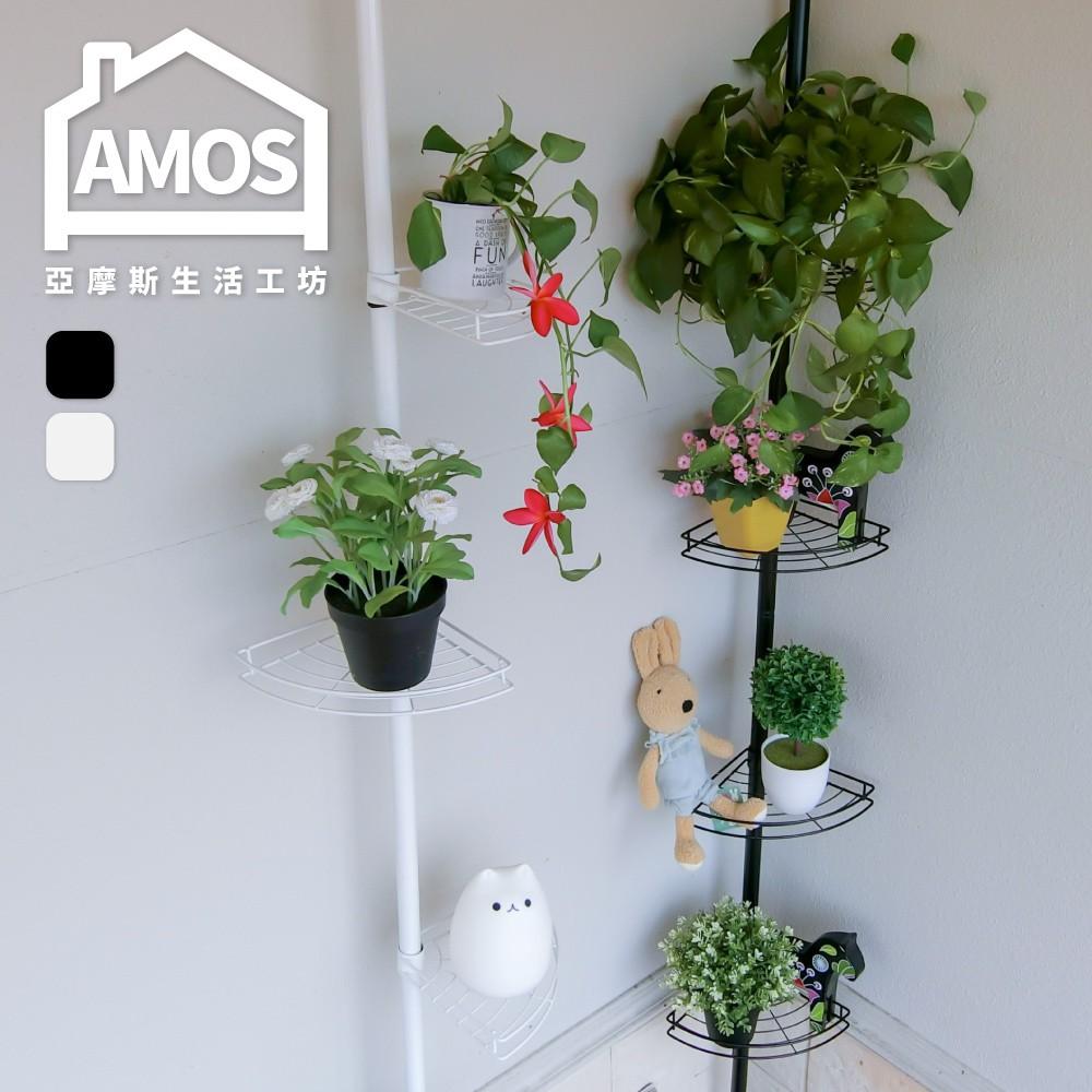 收納架 浴室置物架【TAW006】鐵藝四層頂天立地角落架 Amos 台灣製