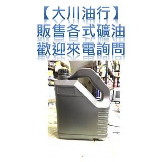 R68 液壓油 4公升罐裝 【三重大川有店面】