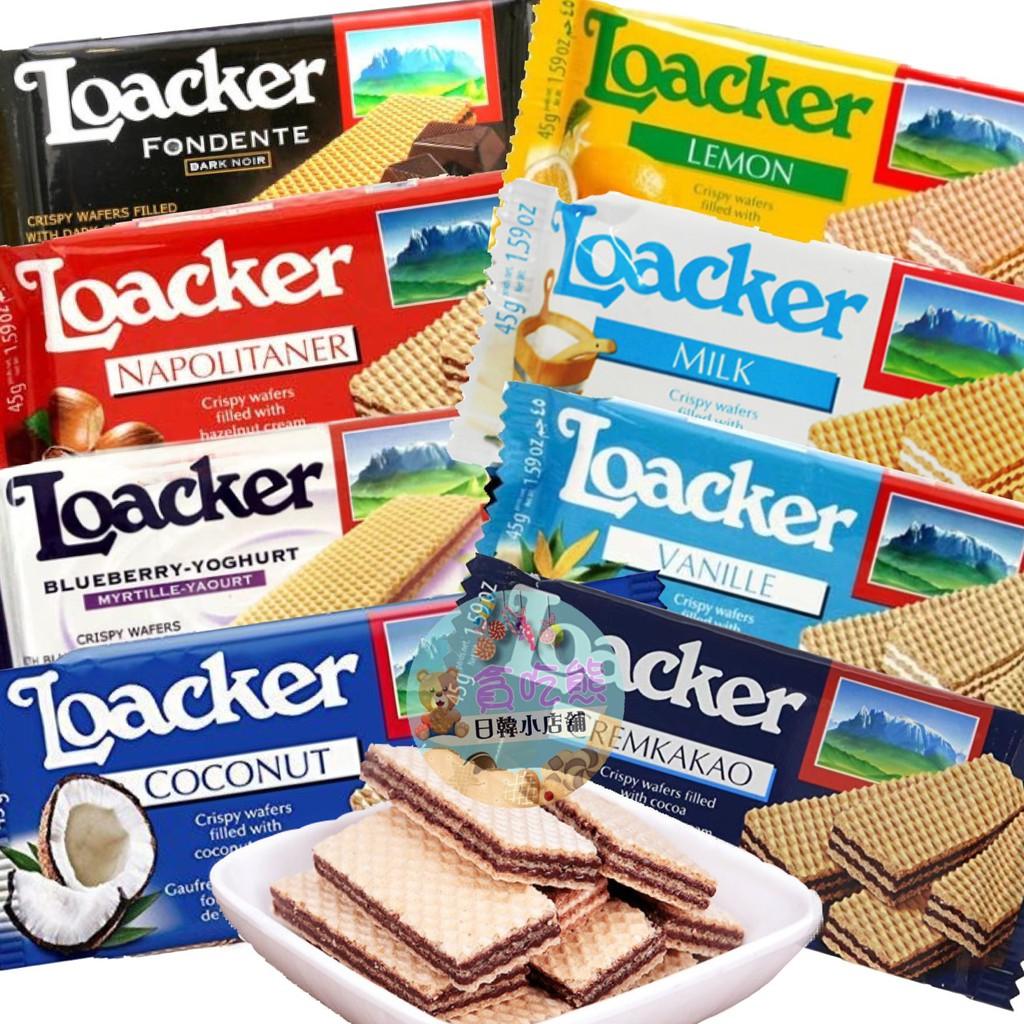 *貪吃熊*義大利 Loacker萊佳 威化餅乾 哈斯餅【香草、黑巧克力、檸檬、椰子、可可、藍莓、榛果、牛奶】8種口味