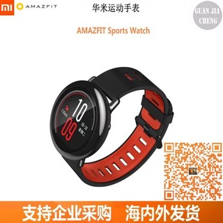 【批發價現貨】AMAZFIT运动手表 华米智能手环 定位跑步 蓝牙防水安卓 华米手表