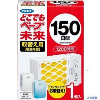 現貨 日本原裝 VAPE未來 電子防蚊器 驅蚊器 補充包 150日