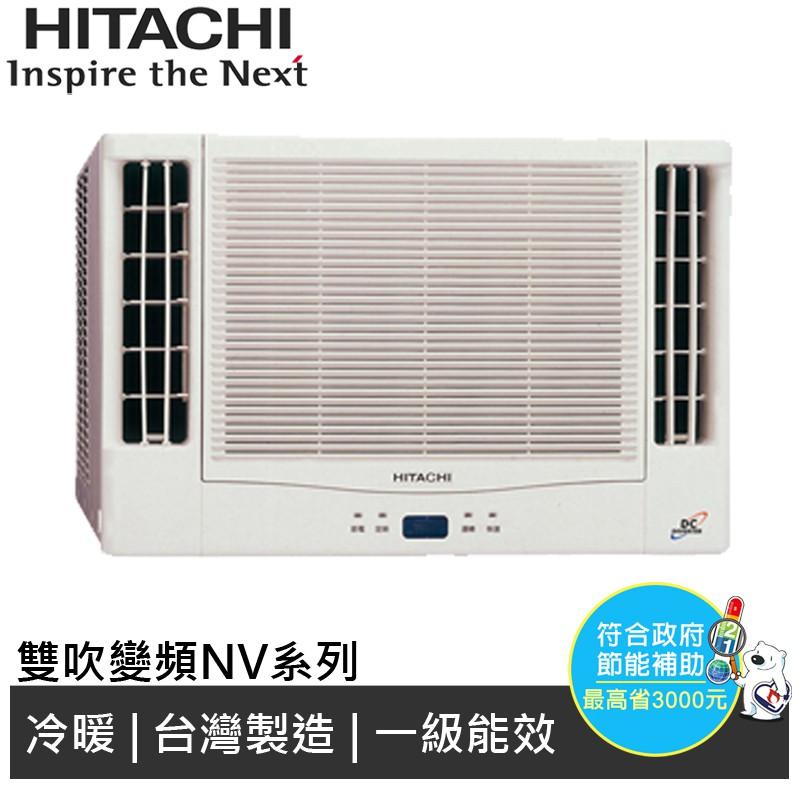 HITACHI日立 變頻窗型 冷暖 雙吹 RA-25NV RA-28NV RA-36NV (安裝費另計)