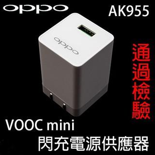 牛牛OPPO Find 7/Find 7a/N3/R5/R7/R7 Plus VOOC mini 原廠閃充AK955