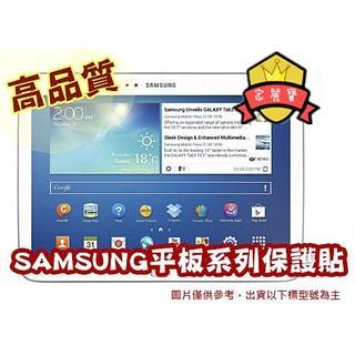 【家麗寶】三星 Galaxy Tab3 Tab 3 7.0 T210 T211 P3200 高透光率 亮面 霧面 免裁切