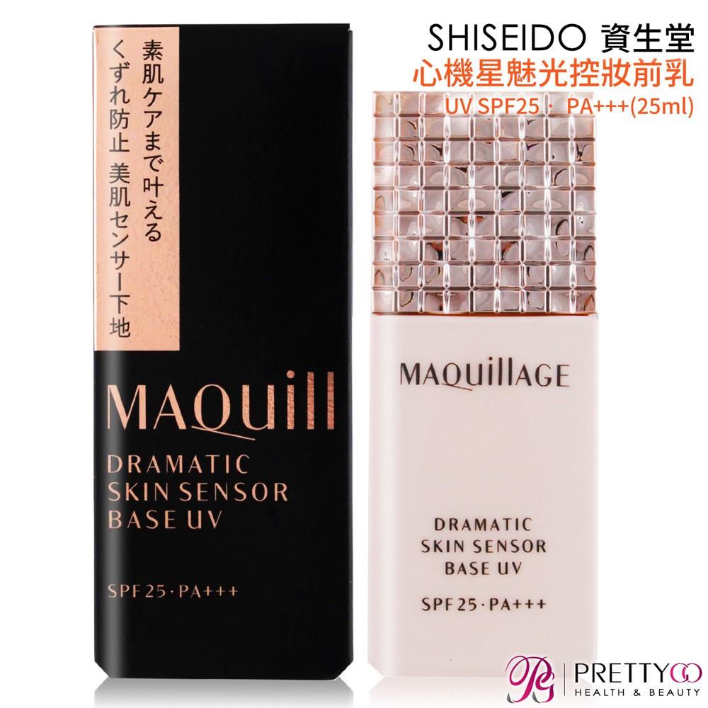 SHISEIDO 資生堂 心機星魅光控妝前乳UV SPF25‧ PA+++(25ml)-百貨公司貨【美麗購】