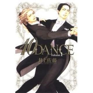 10DANCE 1+2 井上佐藤 東立BL漫畫 (請詳讀內文)