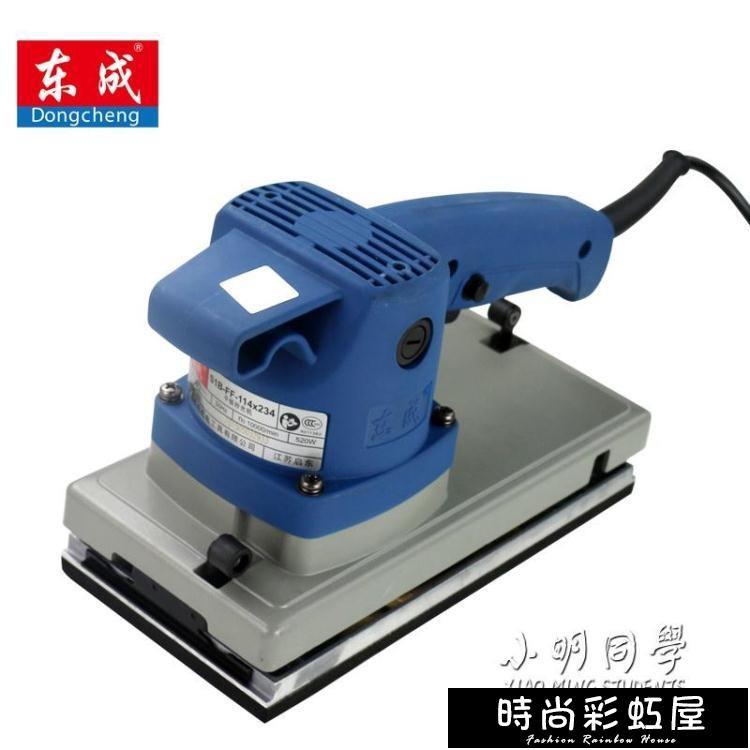 電動打磨機砂紙機砂磨機平板砂光機木工打磨機東城電動工具 220v igo《時尚彩虹屋》