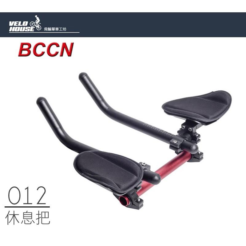 ★飛輪單車★ BCCN 012分離式休息把(專業版燕尾墊-透氣舒適)[05303552]