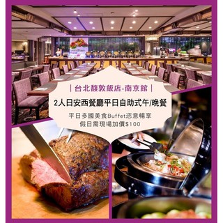 台北馥敦飯店南京館│2人日安西餐廳平日自助式午/晚餐buffet