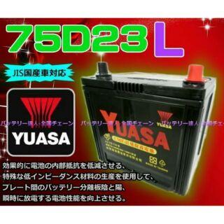 電池達人☆湯淺電池 YUASA 75D23L 加強 85D23L 90D23L 100D23L CEFIRO MAV電瓶