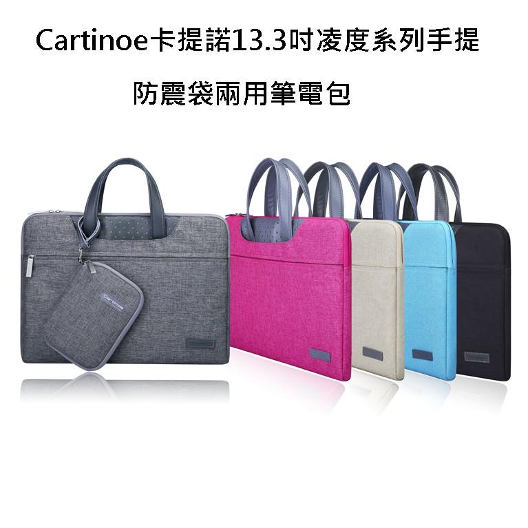 現貨 Cartinoe卡提諾13.3吋凌度系列手提防震袋兩用筆電包