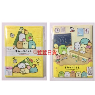 【荳荳日貨】日本 San-X 角落生物 A4 文件夾 檔案夾 夾鍊袋