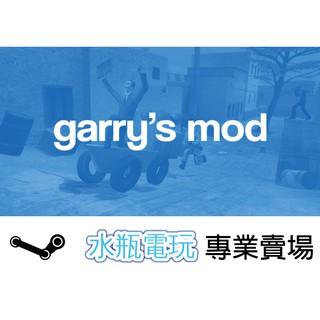 水瓶電玩 蓋瑞模組 Garry's Mod  STEAM數位正版