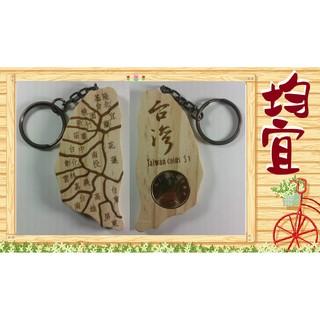 均宜Jun-yi 台灣紀念品木頭地圖鑰匙圈批發