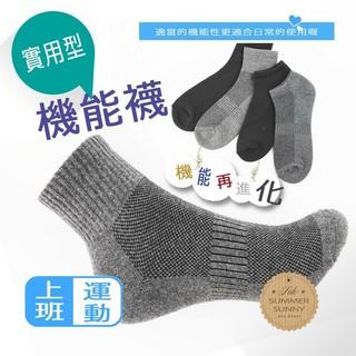 實用型機能襪 運動/工作 機能再進化