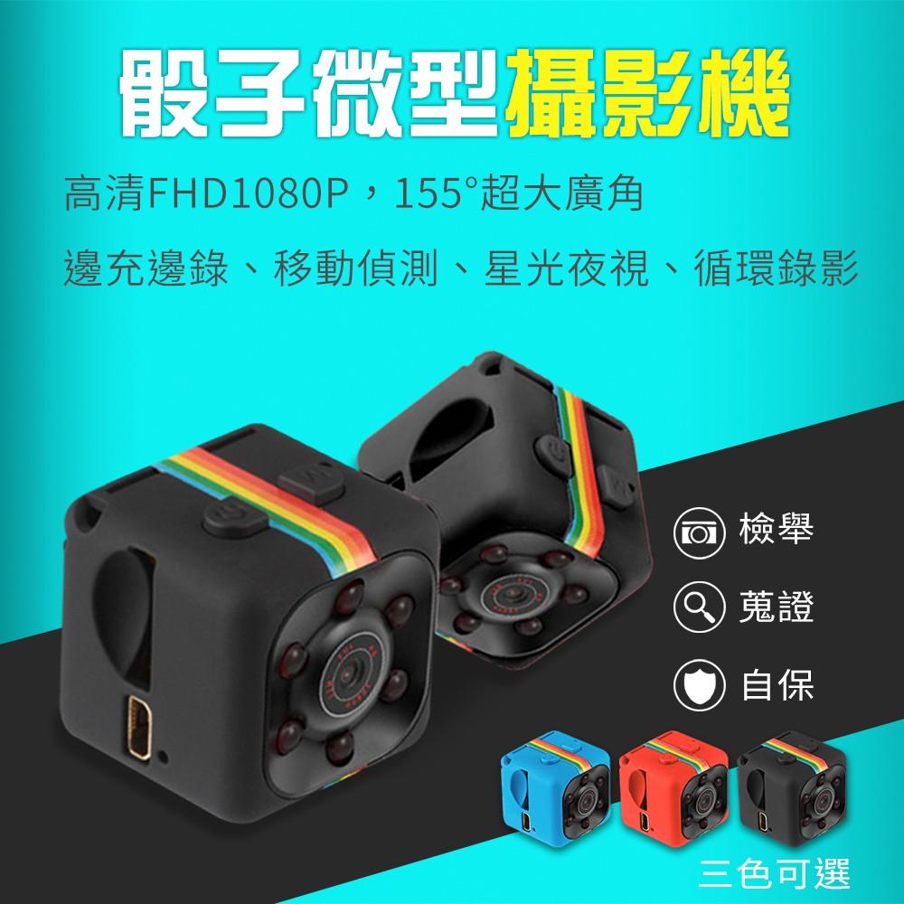 SQ11 夜視針孔攝影機 六夜視燈1080P 超迷你骰子攝影機 行車紀錄器 運動攝影機 錄音筆 蒐證 商檢D63017