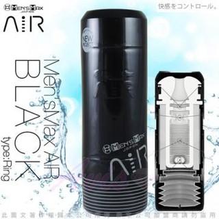 贈潤滑液日本MEN'S MAX AIR 可自由調節壓力 超快感自慰杯-黑(環狀刺激)情趣精品其他非充氣娃娃情趣用品