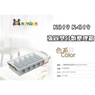 1 入K019 強固型分類整理箱~愛收納~K 019 床下收納箱整理箱收納箱