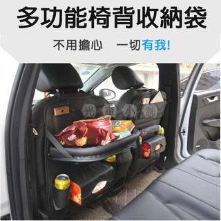 『光華小舖』汽車椅背收納袋 椅背收納袋 車用儲物袋 椅背置物袋 餐桌