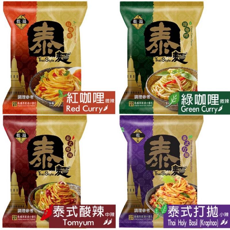 【泰麵】泰式乾拌麵 打拋/泰式酸辣/綠咖哩/紅咖哩 150g 單包裝