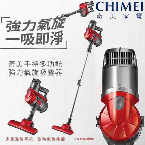 【免運】CHIMEI 吸塵器 手持 多功能 強力 氣旋 VC-HB1PH0 有線 公司貨
