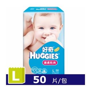 金好奇藍好奇 護膚乾爽pH5.5尿布 L-50片/包