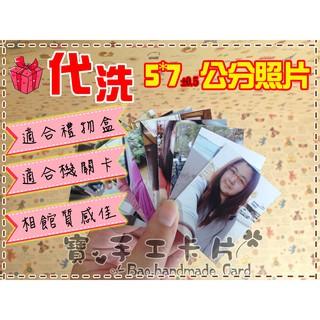 代洗照片 加洗照片 洗照片 照片 加購照片 禮物盒卡片 爆炸卡 手工卡片 機關卡片