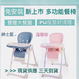 寶寶餐椅兒童嬰兒吃飯椅 多功能折疊餐椅 現貨 台中 可面交
