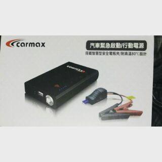 carmax車美仕汽車緊急啟動電源