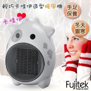 小昊子 Fujitek 隨身暖風機  乳牛造型  可愛 溫暖 舒適 好收納 方便 冬天 桌上型  FU-006