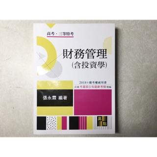 2018(最新版)張永霖 高點財務管理(含投資學) 上課用書