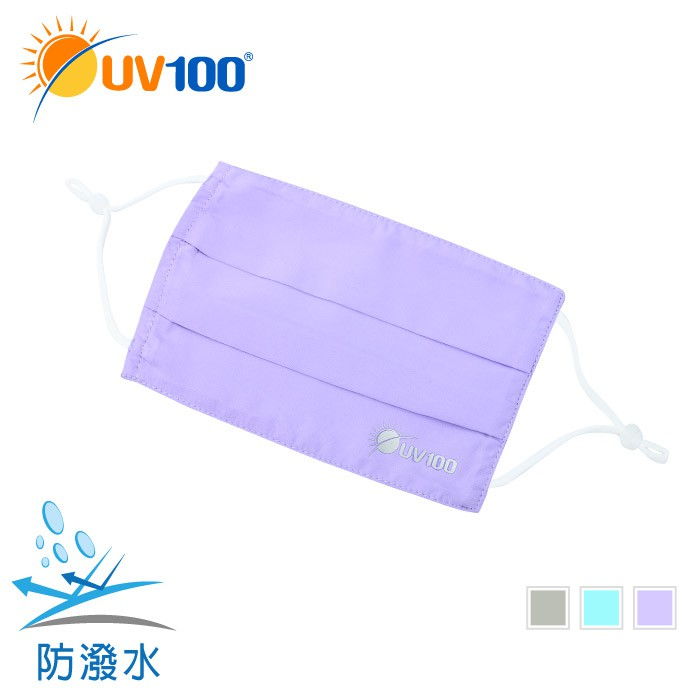 UV100 防曬 抗UV-防潑水口罩套-童【LC20472】