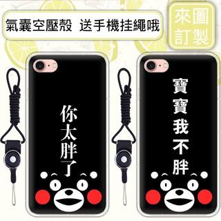 熊本熊 手機殼 空壓殼 蘋果 iphone4 iphone5 iphone6 iphone7 7plus iphone8