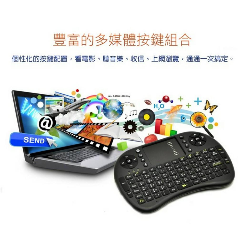 18【電視盒周邊】i8 MINI 無線鍵盤滑鼠組 空中飛鼠 2.4G USB 鋰電池 乾電池 背光