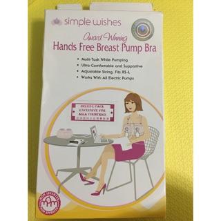 美國 Simple Wishes 電動吸乳器專用的免手持內衣/擠乳內衣「膚色」
