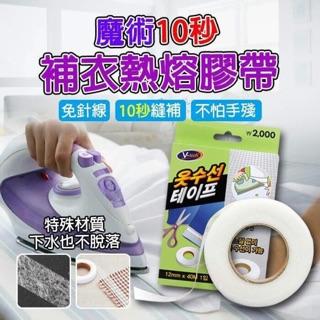 現貨 韓國 補衣熱熔膠帶(寬版)
