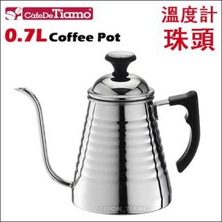 ✨ i coffee 愛咖啡✨ Tiamo HA1639 手沖咖啡 細口壺-附溫度計 700ml