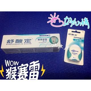 舒酸定專業修復抗敏牙膏100g~沁涼薄荷~另有舒酸定50m牙線