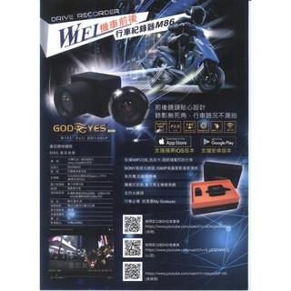 GOD EYES 上帝之眼 M86機車前後雙鏡頭 Full HD1080P行車紀錄器 wifi版(全館免運費)