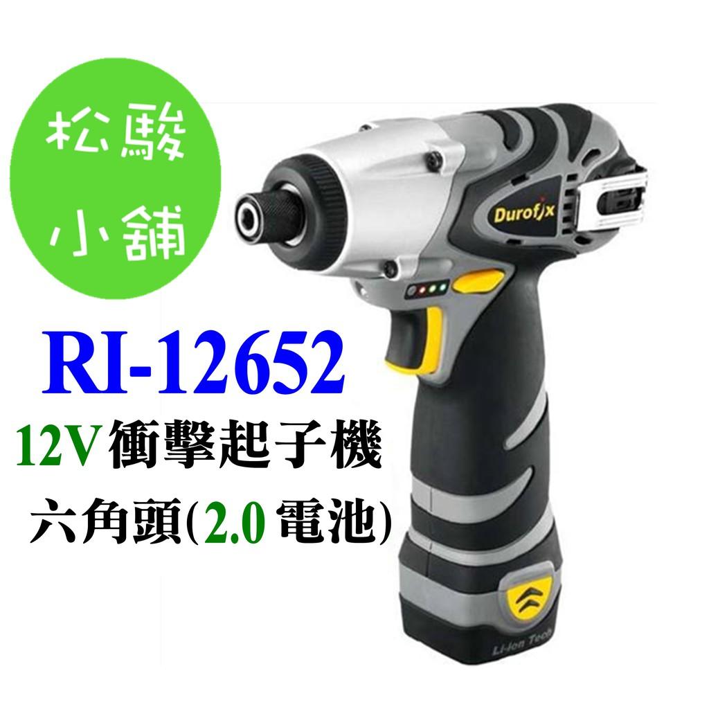【松駿小舖】車王德克斯 RI12652 雙2.0AH鋰電 12V衝擊起子機 四極馬達(台灣製
