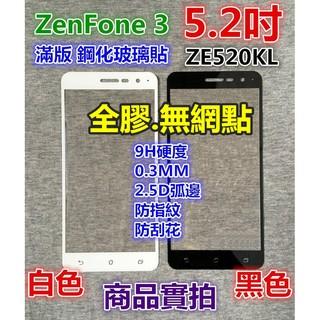 【滿版】【平面玻璃.全膠】華碩 ZenFone 3(5.2吋) ZE520KL 玻璃貼,玻璃膜.鋼化玻璃貼,玻璃保護貼