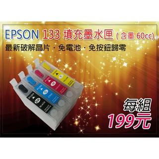 【墨水超商】EPSON 133墨水匣可填充(含墨水60cc)/T133150/TX120/TX235/TX320F
